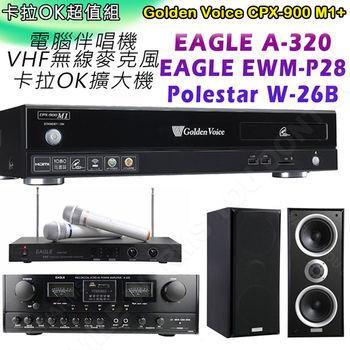 卡拉OK超值組 金嗓 CPX-900 M1+ 電腦伴唱機+EAGLE A-320 擴大機+EAGLE EWM-P28 VHF 無線麥克風