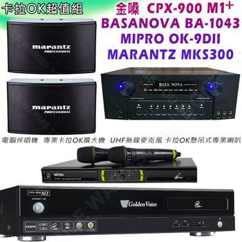 卡拉OK超值組 金嗓 CPX-900 M1+ 電腦伴唱機+BASANOVA BA-1043 卡拉OK擴大機+MIPRO OK-9DⅡ  UHF無線麥克風+MARANTZ MKS300 喇叭