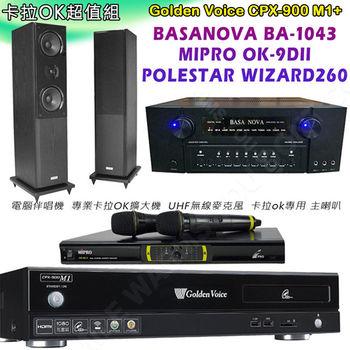 卡拉OK超值組 金嗓 CPX-900 M1+ 電腦伴唱機+BASANOVA BA-1043 擴大機+MIPRO OK-9DⅡ  UHF無線麥克風+POLESTAR WIZARD260 喇叭