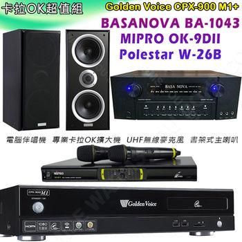 卡拉OK超值組 金嗓 CPX-900 M1+ 電腦伴唱機+BASANOVA BA-1043 卡拉OK擴大機+MIPRO OK-9DⅡ  UHF無線麥克風+Polestar W-26B 喇叭