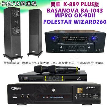 卡拉OK超值組 美華 K-889 PLUS版 伴唱機+BASANOVA BA-1043 擴大機+MIPRO OK-9DⅡ  UHF無線麥克風+POLESTAR WIZARD260 喇叭