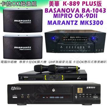 卡拉OK超值組 美華 K-889 PLUS版 伴唱機+BASANOVA BA-1043 卡拉OK擴大機+MIPRO OK-9DⅡ  UHF無線麥克風+MARANTZ MKS300 喇叭