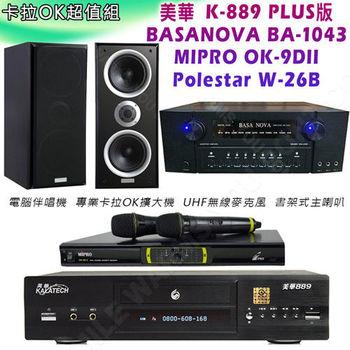 卡拉OK超值組 美華 K-889 PLUS版 伴唱機+BASANOVA BA-1043 卡拉OK擴大機+MIPRO OK-9DⅡ  UHF無線麥克風+Polestar W-26B 喇叭