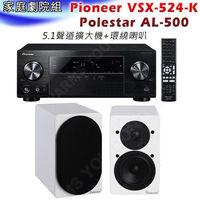 家庭劇院組 Pioneer VSX ^#45 524 ^#45 K 5.1聲道 擴大機 ^