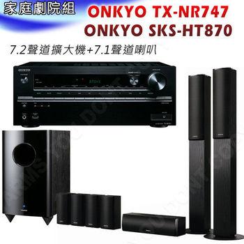 家庭劇院組 ONKYO TX-NR747 7.2聲道 網絡家庭影音擴大機 + ONKYO SKS-HT870 7.1 聲道劇院喇叭組