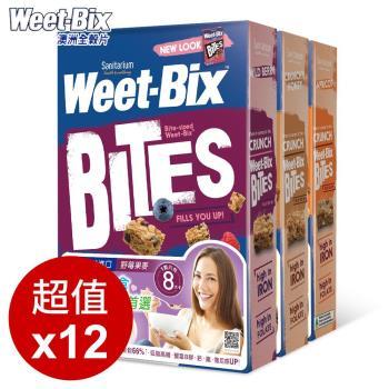 【Weet-Bix】12入促販-澳洲全穀片MINI系列(蜂蜜+杏桃+野莓)