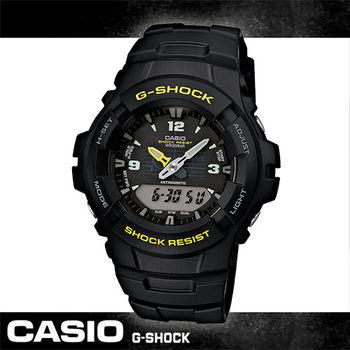 【CASIO 卡西歐 G-SHOCK 系列】經典款-多功能活力電子錶_當兵首選(G-100-9CM)