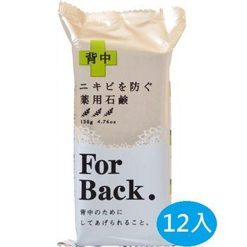 日本Pelican沛麗康 For Back 背部專用潔膚石鹼潔膚皂 135g*12入/組