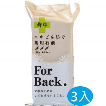 日本Pelican沛麗康 For Back 背部專用潔膚石鹼潔膚皂 135g*3入/組