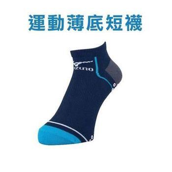 【MIZUNO】日製-男運動短襪-慢跑 防滑 美津濃 襪子 日本製 丈青藍