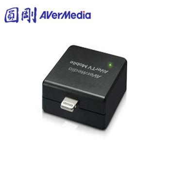 圓剛 AVerTV Mobile-iOS 數位電視棒(EW330)