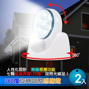 360度旋轉調整感應燈 2入