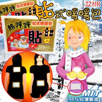 野猴子多功能 熱呼呼貼式暖暖包 12HR 100%台灣製造( 20片入)