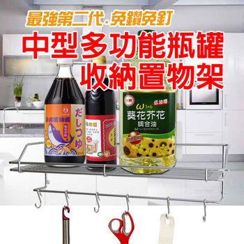 第二代免釘免鑽 中型多功能雙用瓶罐收納置物架(附6小勾)加送 垃圾袋壁掛架