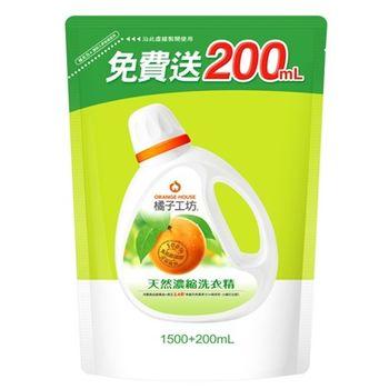 橘子工坊天然濃縮洗衣精補充包1500ml+200ML 加量包裝*6包-綠