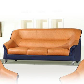 品生活 雙色拼接造型3人沙發(08)