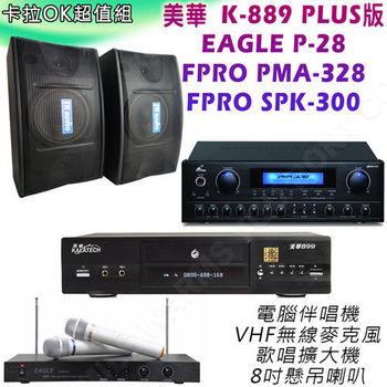 卡拉OK超值組 美華 K-889 PLUS版伴唱機+FPRO PMA-328 擴大機+EAGLE EWM-P28 VHF 無線麥克風+FPRO SPK-300 懸吊式喇叭