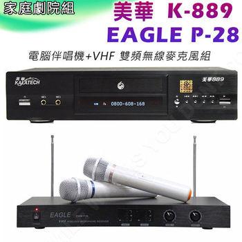 家庭劇院組 美華 K-889 原聲原影電腦伴唱機 + EAGLE EWM-P28 VHF 專業雙頻無線麥克風