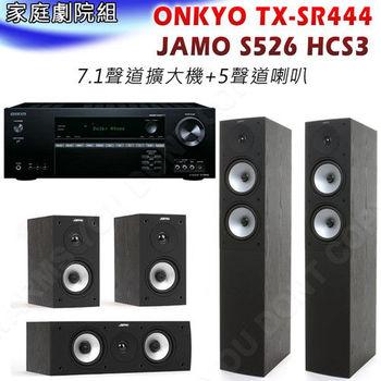 家庭劇院組 ONKYO TX-SR444 7.1 聲道環繞擴大機+JAMO S526 HCS3 五聲道喇叭