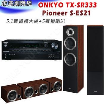 家庭劇院組 ONKYO TX-SR333 5.1聲道家庭影院擴大機+ Pioneer S-ES21 五聲道喇叭