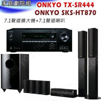 家庭劇院組 ONKYO TX-SR444 7.1 聲道環繞擴大機+ONKYO SKS-HT870 7.1 聲道劇院喇叭組