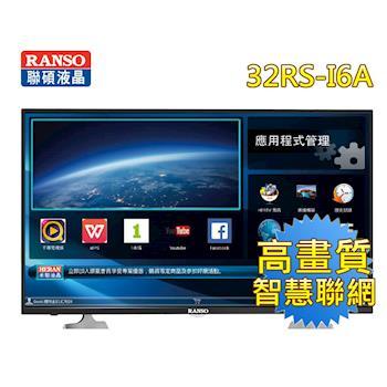 【RANSO聯碩】 32型 智慧聯網LED液晶顯示器+視訊盒(32RS-I6A)