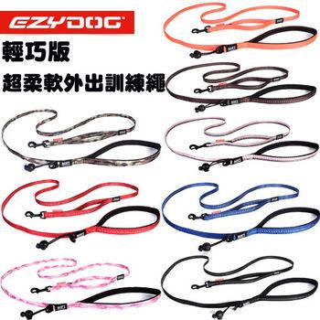 【EZYDOG】澳洲 輕巧版超軟外出訓練繩12mm 共八色