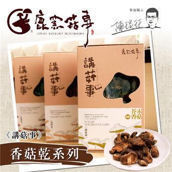 《鹿窯菇事》原味+芥末秀珍菇餅乾(全素)(70g/盒,共2盒)