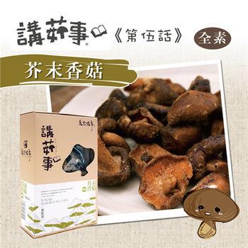 《鹿窯菇事》芥末香菇餅乾(全素)(70g/盒,共2盒)