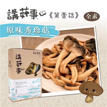 《鹿窯菇事》原味秀珍菇餅乾(全素)(70g/盒,共2盒)