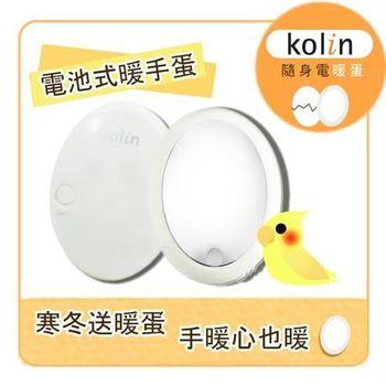 【歌林】電池式暖蛋 FH-B05