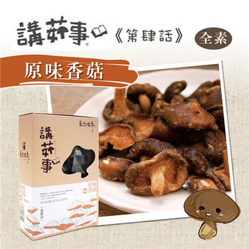 《鹿窯菇事》原味香菇餅乾(全素)(70g/盒,共2盒)