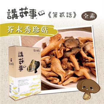 《鹿窯菇事》芥末秀珍菇餅乾(全素)(70g/盒,共2盒)