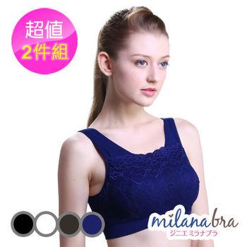 【限時下殺】Milana Bra 時尚日版蕾絲無鋼圈內衣 超值2件組