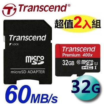 【2入組】Transcend 創見 32GB 60MB/s microSDHC TF U1 C10 記憶卡