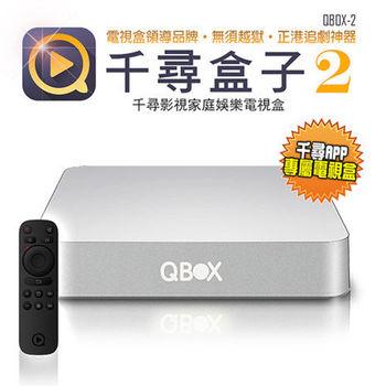 ▼千尋APP專屬電視盒▼~家庭娛樂電視盒首選~(iOS/Android皆適用)
