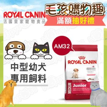 法國皇家Royal Canin  - 中型幼犬專用 AM32(4公斤)