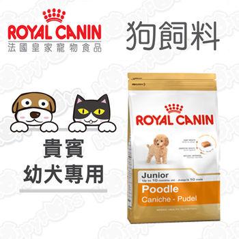 法國皇家Royal Canin - 貴賓幼犬專用 PRPJ33(3公斤)