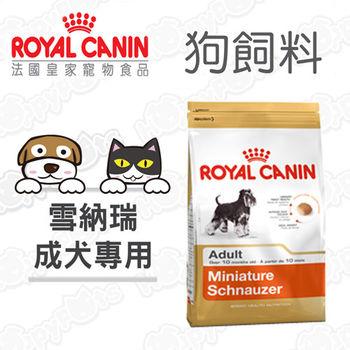 法國皇家Royal Canin - 雪納瑞成犬專用 PRSC25(3公斤)