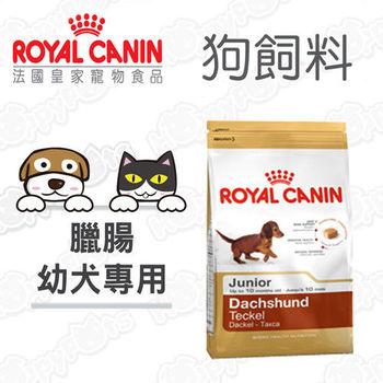 法國皇家Royal Canin - 臘腸幼犬專用 PRDJ30(1.5公斤)