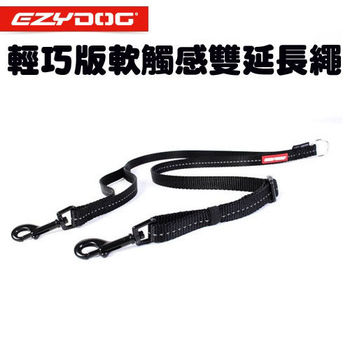 【EZYDOG】澳洲 輕巧版軟觸感雙延長繩 黑色