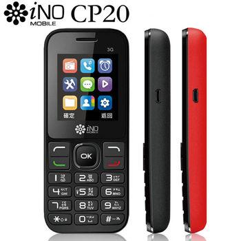 【iNO】CP20 老人/軍人/園區3G手機(公司貨)+手機袋