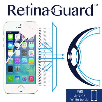 RetinaGuard 視網盾 iPhoneSE/5s/5 眼睛防護  防藍光保護膜 白框版