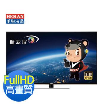 【HERAN禾聯】 58型 LED液晶顯示器+視訊盒(HD-58DC1)