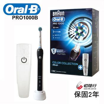 【德國百靈歐樂B】全新升級3D電動牙刷PRO1000B(限量+送牙膏+牙線)