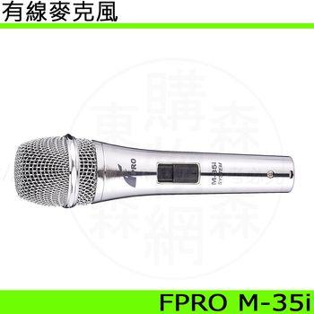 FPRO M-35i 高感度專業動圈式有線麥克風