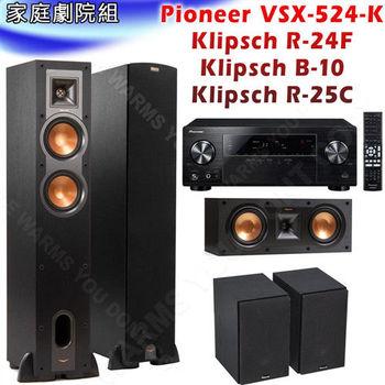 家庭劇院組 Pioneer VSX-524-K 擴大機 +Klipsch R-24F 主喇叭+Klipsch B-10 環繞喇叭+Klipsch R-25C 中置喇叭