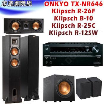 家庭劇院組 ONKYO TX-NR646 擴大機+Klipsch R-26F喇叭+Klipsch B-10環繞+Klipsch R-25C 中置+Klipsch R-12SW 重低音