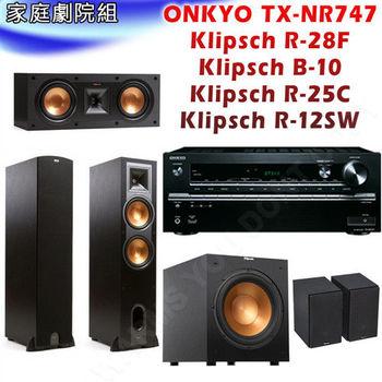 家庭劇院組 ONKYO TX-NR747 擴大機+Klipsch R-28F 喇叭+Klipsch B-10環繞+Klipsch R-25C 中置+Klipsch R-12SW 重低音