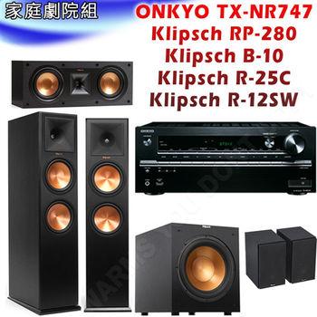 家庭劇院組 ONKYO TX-NR747 擴大機+Klipsch RP-280F 喇叭+Klipsch B-10環繞+Klipsch R-25C 中置+Klipsch R-12SW 重低音